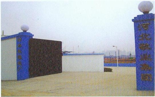 河北敬业集团污水处理工程