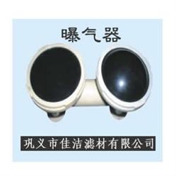 曝气器|微孔曝气器|管式曝气器|悬挂链曝气器|旋混式曝气器