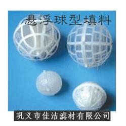 悬浮球型填料|悬浮球型填料价格|悬浮球型填料厂家