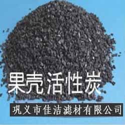 果壳活性炭|活性炭价格|活性炭|活性炭品牌