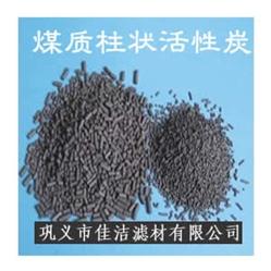 煤质柱状活性炭|活性炭|煤质柱状活性炭价格|煤质活性炭厂家