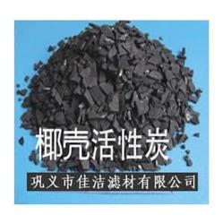 椰壳活性炭|活性炭价格|活性炭|活性炭品牌