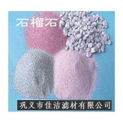 石榴石|石榴石滤料|石榴石价格|石榴石厂家