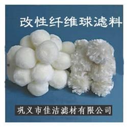 改性纤维球|改性纤维球滤料|改性纤维球价格|改性纤维球厂家