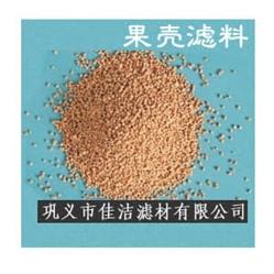 果壳滤料|核桃壳滤料|果壳滤料价格|果壳滤料厂家