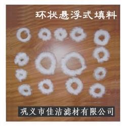 环状悬浮式填料|环状悬浮式纤维填料|环状悬浮式填料价格