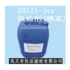 阻垢剂|反渗透阻垢剂|阻垢剂价格|阻垢剂厂家
